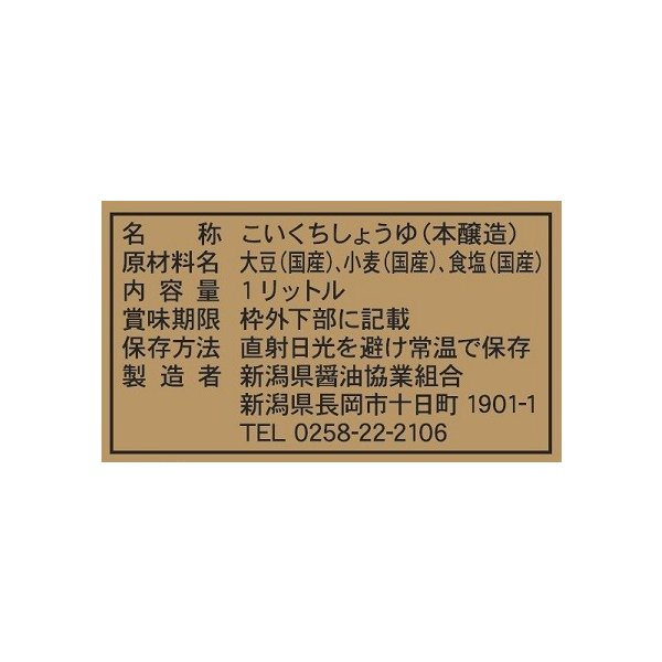 新潟県産醤油「郷土の実り」2018年仕込み1リットル(6本入)|hokusyoku|04
