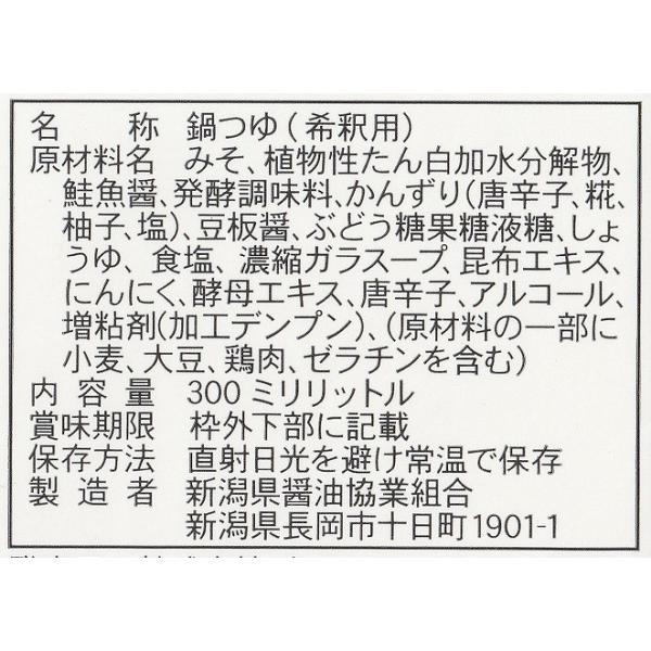 和風チゲ鍋つゆ 300ml|hokusyoku|02