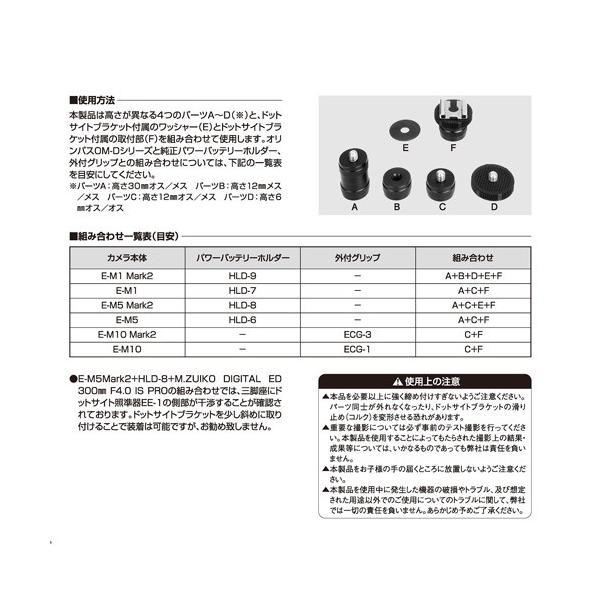 エツミ ドットサイトブラケット用HLDアダプター E-6804