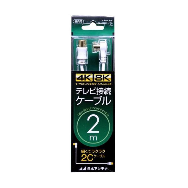 日本アンテナ 4K8K対応テレビ接続ケーブル(2C)2m (片側L型プラグ×片側ストレートプラグ) CS2GLS2C 2181779