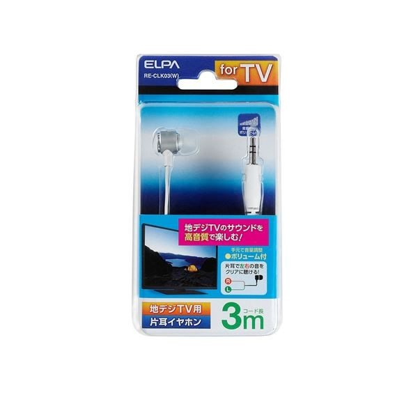 ELPA 地デジTV用片耳イヤホン 3m 高音質カナル型 ホワイト RE-CLK03(W) 〔×5セット〕