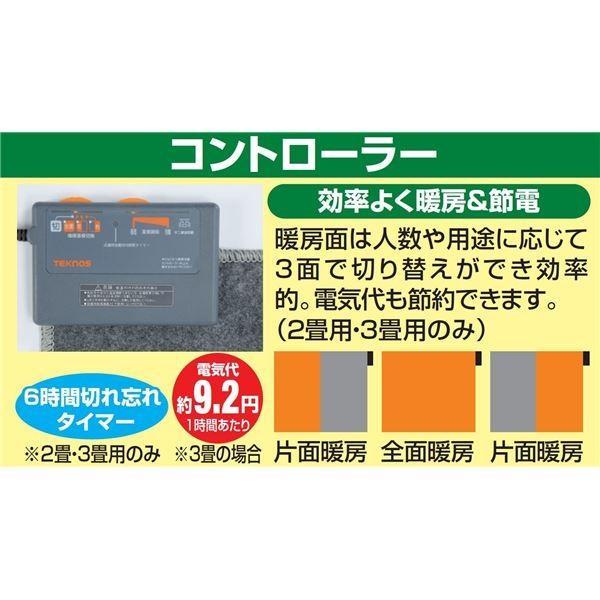 電気ホットカーペット/電気カーペット 本体のみ 〔二畳用 195cm×235cm〕 長方形 折りたたみ可