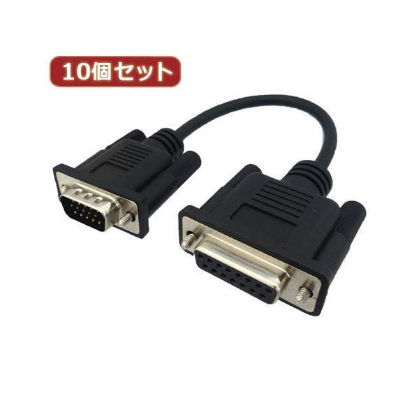 10個セット 3Aカンパニー VGA(メス)-RGB(オス)変換ケーブル 0.2m PAD-VGARGB02 PAD-VGARGB02X10