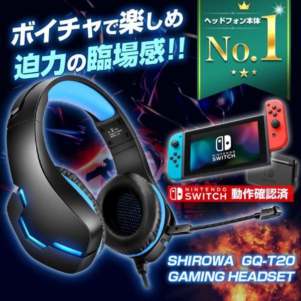ゲーミングヘッドセット switch ps4 対応 ヘッドホン マイク付き SHIROWA 高音質重低音 LED プレゼント 送料無料 ブルーの画像