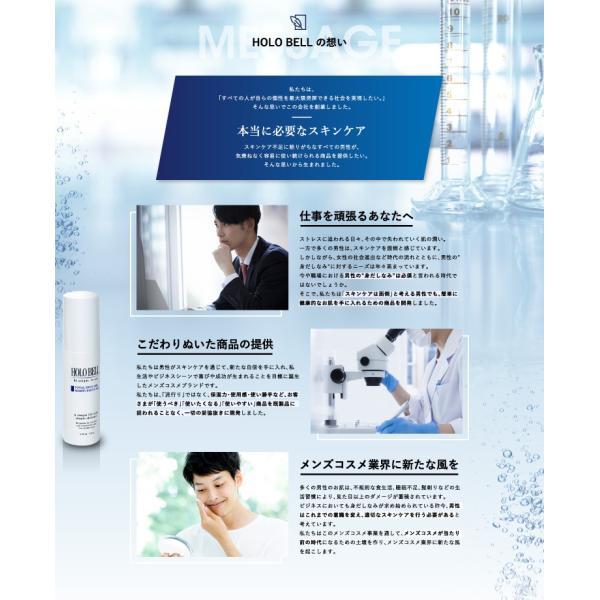 【公式】HOLOBELL(ホロベル)メンズ スキンケア トータルスキンケア保湿ジェル 100g 男性用 オールインワン 化粧品 化粧水 乾燥肌・敏感肌・脂性肌・ニキビ肌 holo-bell-store 12