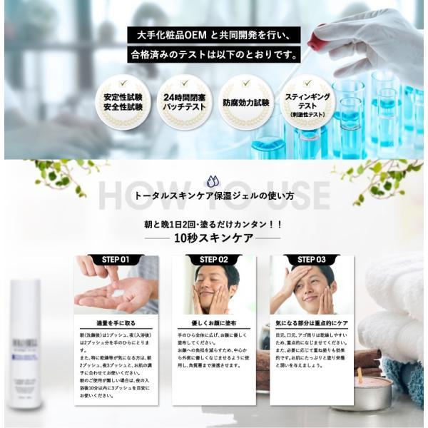 【公式】HOLOBELL(ホロベル)メンズ スキンケア トータルスキンケア保湿ジェル 100g 男性用 オールインワン 化粧品 化粧水 乾燥肌・敏感肌・脂性肌・ニキビ肌 holo-bell-store 14