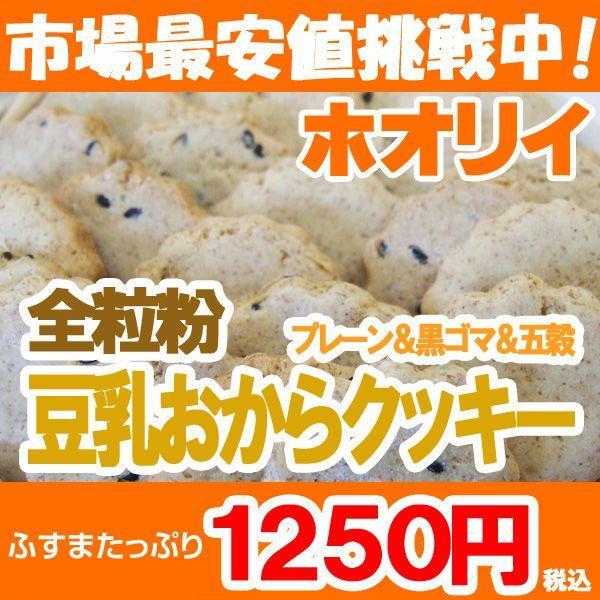 ふすま たっぷり♪◎◎からだにやさしい◎◎全粒粉の豆乳おからクッキー 人気のプレーン&ゴマ&五穀