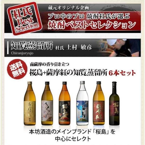芋焼酎 6本セット/知覧蒸留所 薩摩紅の豪華セット|hombo|05