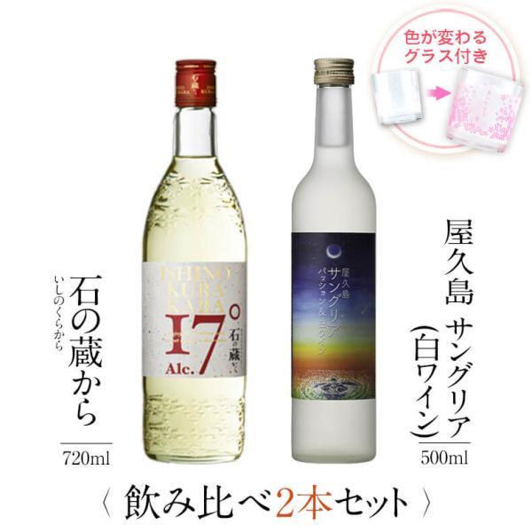 飲み比べセット ギフト グラス付き 石の蔵から 屋久島サングリア パッション&白ワイン 2本 セット 焼酎 誕生日 プレゼント 送料無料 本坊酒造