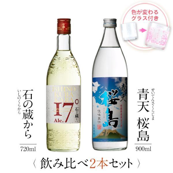 夏ギフト 芋 焼酎 飲み比べセット ギフト グラス付き 青天 桜島 石の蔵から 2本 セット 御中元 誕生日 贈り物 送料無料 鹿児島 本坊酒造