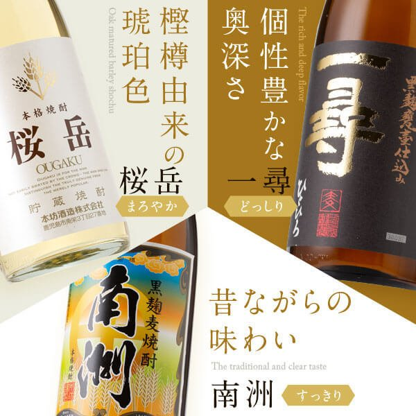 麦焼酎 焼酎セット 麦焼酎/桜岳 一尋 南洲|hombo|04