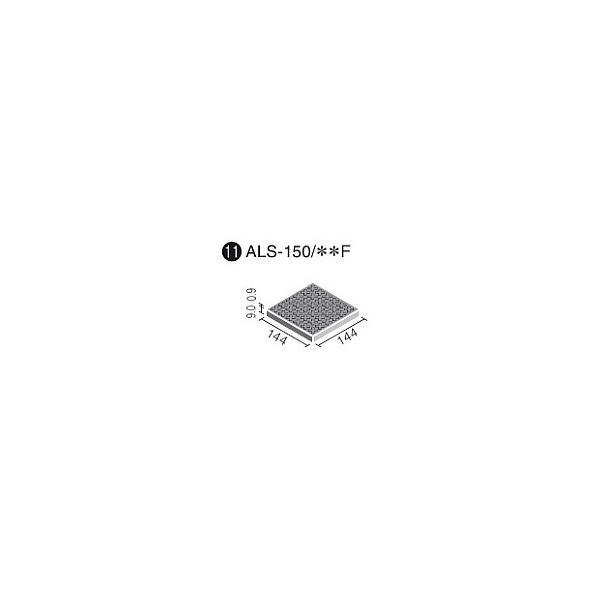 LIXIL(INAX) 外装床タイル アレス 150mm角歩道用スロープ(Fパターン) ALS-150/6F