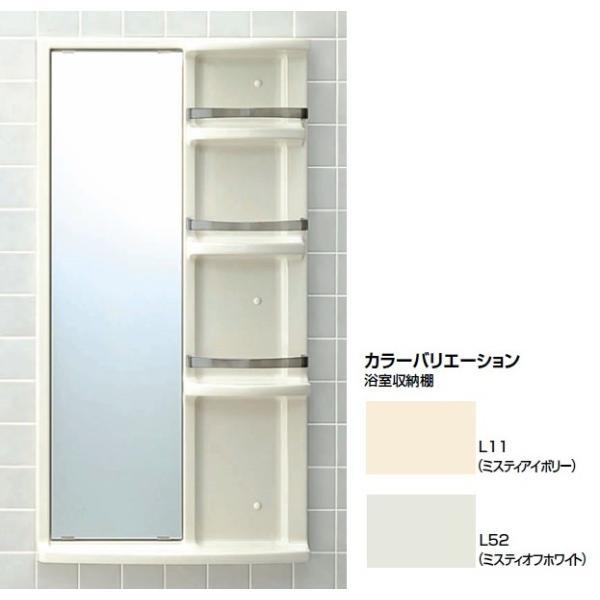個人のお客様向け商品 LIXIL(INAX) 浴室収納棚 鏡付(平付) YR-612G/○○