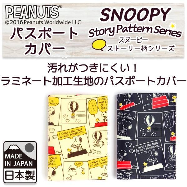 SNOOPY スヌーピー 日本製 パスポートカバー ストーリー柄 クロネコDM便で送料無料