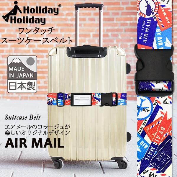 スーツケースベルト 日本製 ワンタッチ ロック無し エアメール柄 TSAロック 完備スーツケース用  クリックポスト配送専用商品で 送料200円