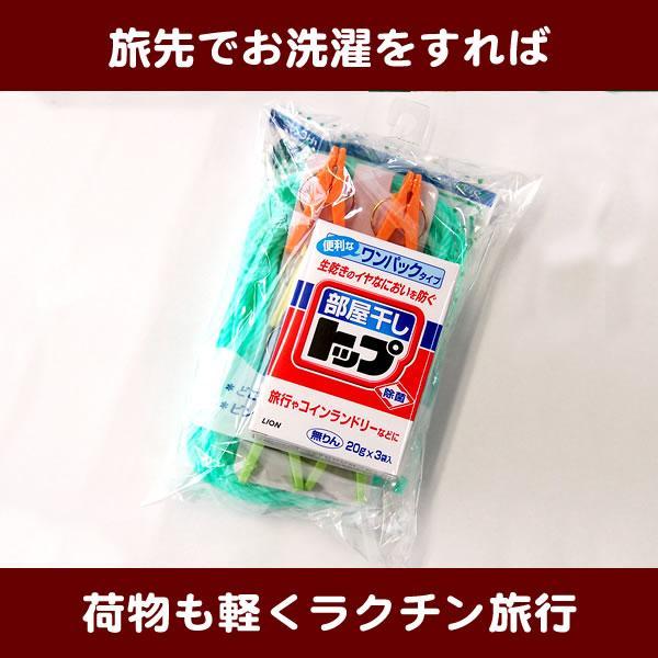 トラベルランドリーセット  旅先でお洗濯 クリックポスト配送専用商品で送料200円