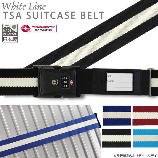 スーツケースベルト TSAロック 付 ホワイトライン 3桁 ダイヤルロック 式 開錠表示つき 日本製 クリックポスト配送専用商品で送料200円