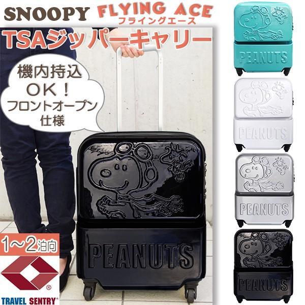 ec23a7eab0 SNOOPY スヌーピー TSA ジッパー キャリーケース (フライングエース) 機内持込サイズ 適合 送料 ...