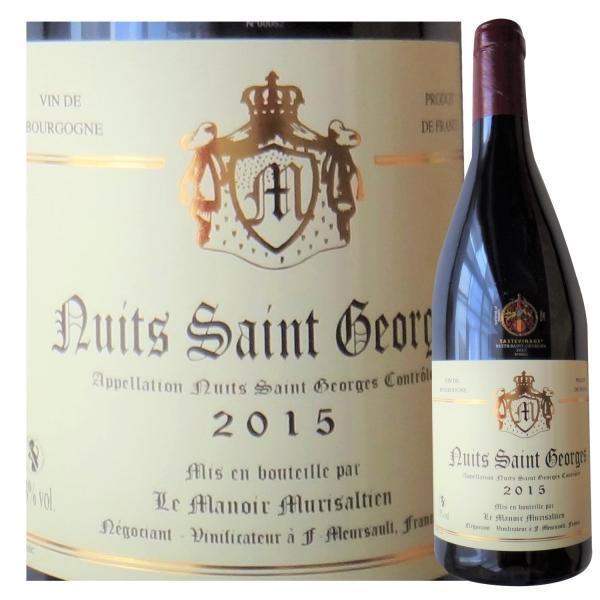フランス ブルゴーニュ 赤ワイン ニュイ サン ジョルジュ 2015年 コート ド ニュイ村名クラス タストヴィナーニュ受賞 送料無料|homekitchenonline