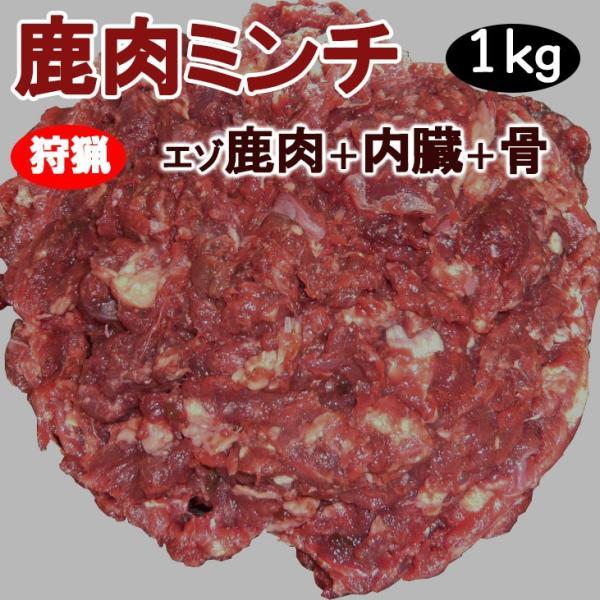 工場直送(後ほど在庫回答)商品 犬用 鹿肉 エゾ鹿ミンチ 1kg (肉+内臓+骨ミックス)北海道産