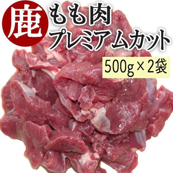 工場直送(後ほど在庫回答)商品 犬 鹿肉 エゾ鹿モモ肉 プレミアム カット 1kg(500g×2) 北海道産 野生
