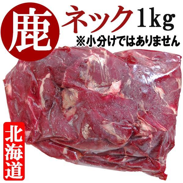 工場直送(後ほど在庫回答)商品 犬 鹿肉 エゾ鹿のネック カット 1kg