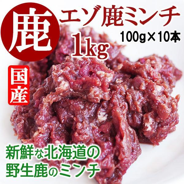 工場直送(後ほど在庫回答)商品 犬 鹿肉 天然 エゾ鹿 鹿肉 ミンチ 1kg 小分け (100g×10本)北海道産