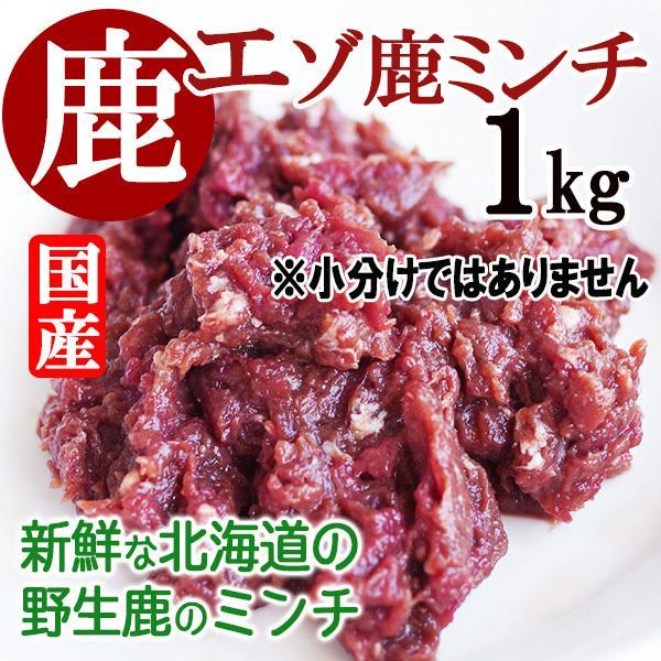 工場直送(後ほど在庫回答)商品 犬 鹿肉 天然 エゾ鹿 鹿肉 ミンチ 1kg 北海道産 ※小分けではありません