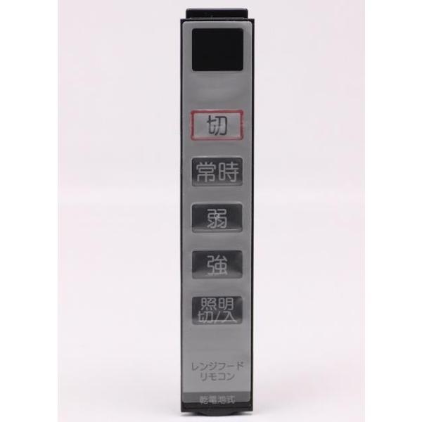 送料込み パナソニック キッチン レンジフードパーツ レンジフード用リモコンスイッチ 品番:FSE053R043