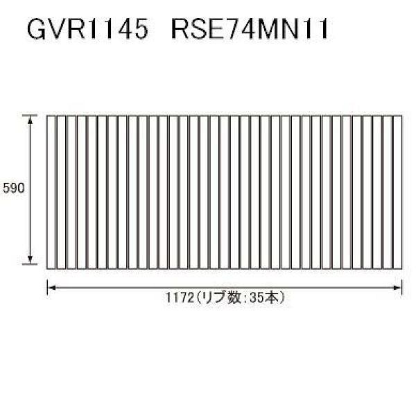 送料無料 お風呂のふた パナソニック (松下電工 ナショナル) 風呂ふた 巻きふた GVR1145 (後継品番RS9GVR1145EC) 590×1172mm (リブ数 : 35本)