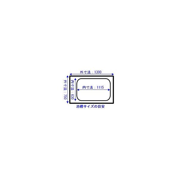 ノーリツ 風呂ふた 組みふた 長さ1,260mm×幅720mm(2分割) 品番:S-FA132J-WH/WH AS