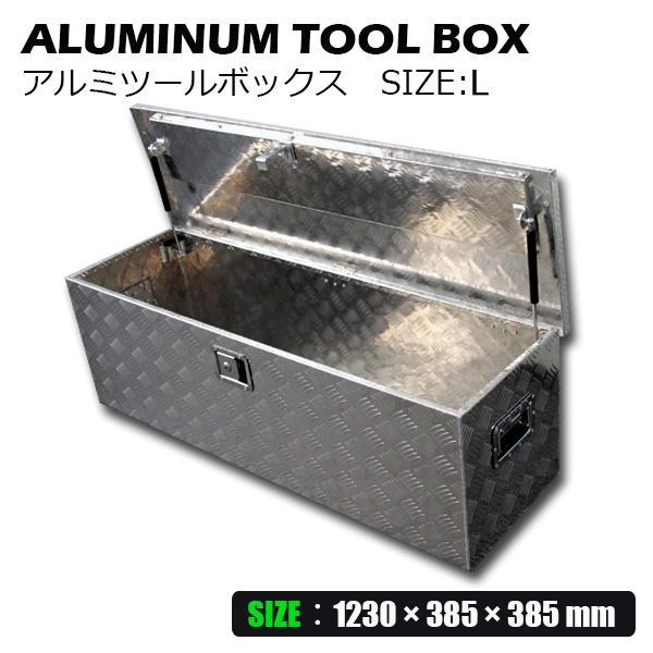 工具箱 アルミ ツールボックス