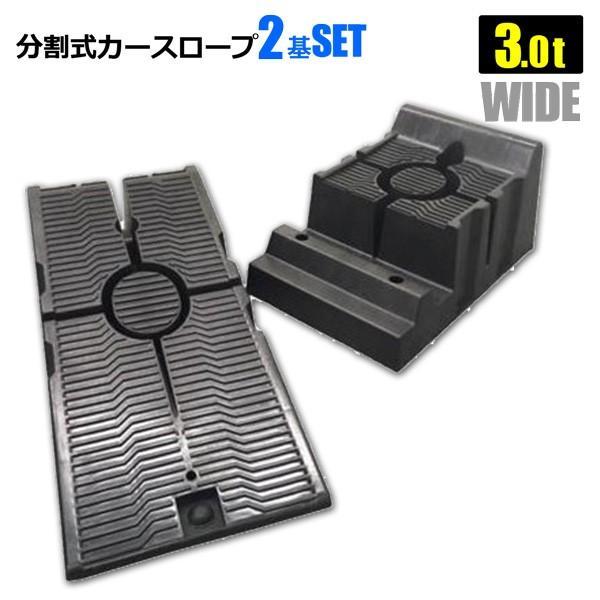 カースロープ ワイド 耐荷重3t 2個セット