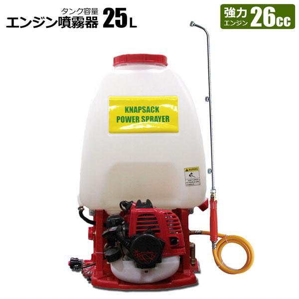 噴霧器 エンジン 25L