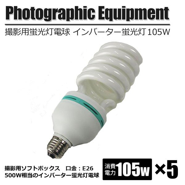 撮影照明 インバーター蛍光灯105W×5セット 昼光色 明るさ500w相当 電球  ライトボックス用 写真 撮影用 商品 人物 写真