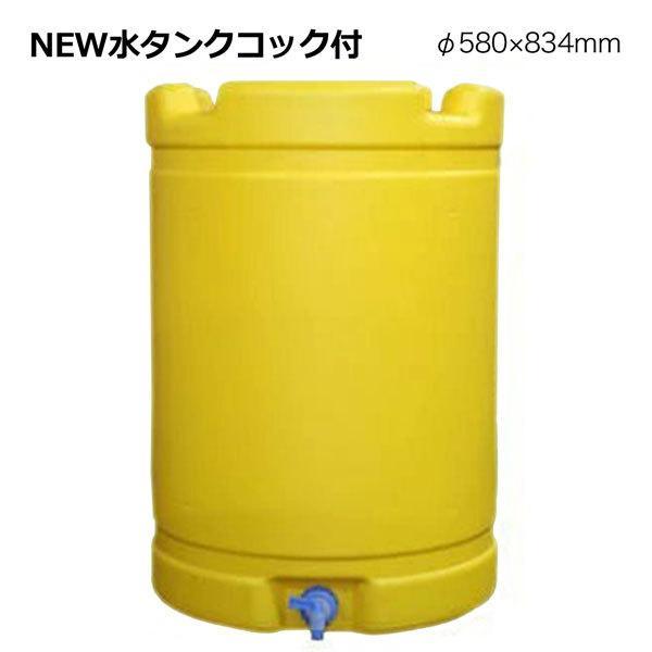 雨水タンク 185L 黄 コックあり 直径約580mm 高さ835mm 貯水タンク 農業用水 節水 貯水槽 貯水用 防災用 安全興業