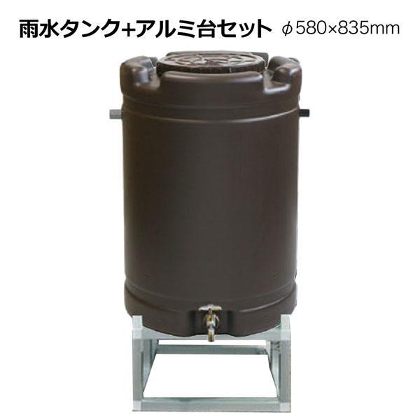 雨水タンク アルミ台セット 185L 茶 直径約580mm 高さ835mm 貯水タンク 農業用水 節水 貯水槽 貯水用 防災用 安全興業