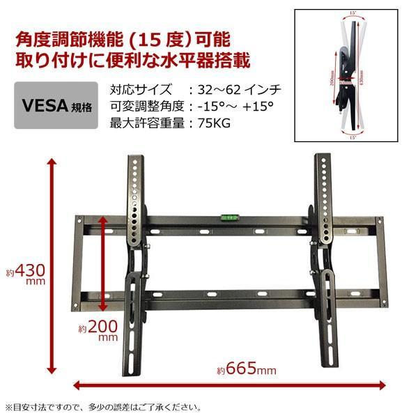 液晶TV 壁掛け金具 22〜42インチ用 VESA規格 角度調整可能 水平器付