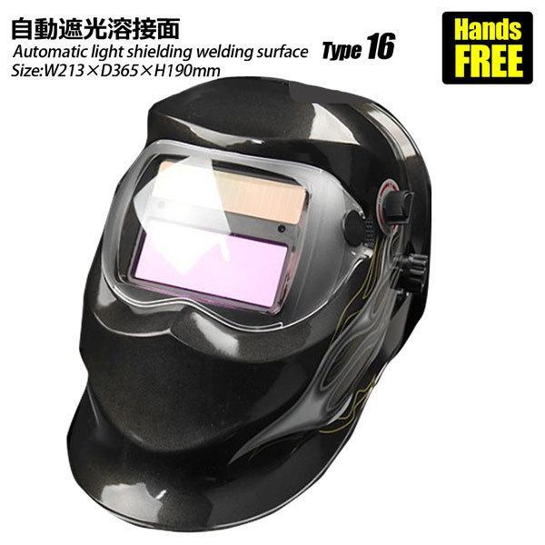 自動遮光溶接面 溶接面 遮光面 溶接マスク 高感度 遮光速度 1/25000秒 TIG/MIG/MAG対応 フェイスシールド タイプ16|homeown