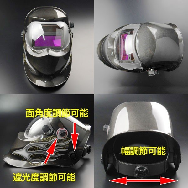 自動遮光溶接面 溶接面 遮光面 溶接マスク 高感度 遮光速度 1/25000秒 TIG/MIG/MAG対応 フェイスシールド タイプ16|homeown|02