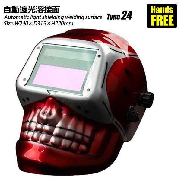 自動遮光溶接面 溶接面 遮光面 溶接マスク 高感度 遮光速度 1/30000秒 TIG/MIG/MAG対応 フェイスシールド タイプ24|homeown