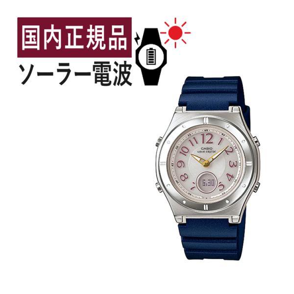 (国内正規品)ソーラー電波CASIOカシオ腕時計wavecepterウェーブセプターLWA-M143-2AJFネイビーレディース