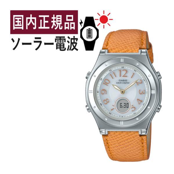 カシオCASIOソーラー電波時計レディース腕時計waveceptorウェーブセプターLWA-M141L-4A4JFオレンジ革バン