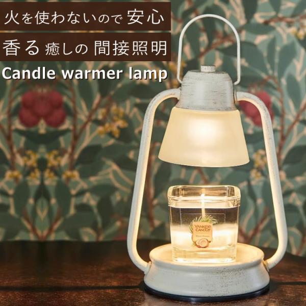 カメヤマキャンドル キャンドルウォーマー J3610000W ホワイト(ブラッシュドシャンパン) 香る照明 (キャンドルウォーマーランプミニ)ウオーマー