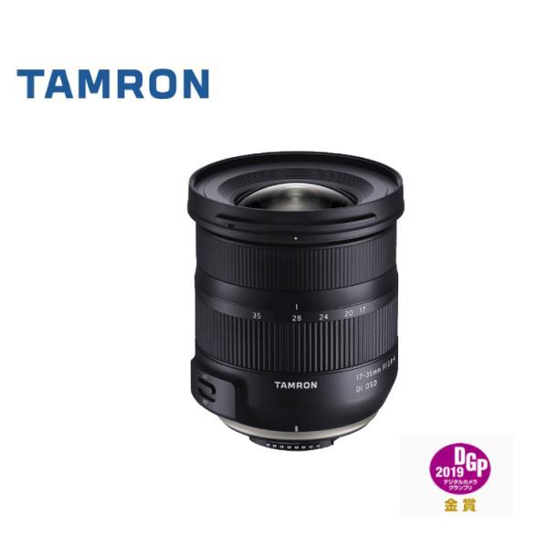 タムロン 超広角ズームレンズ 17-35mm F2.8-4 Di OSD キャノン用 A037E (メール便不可)