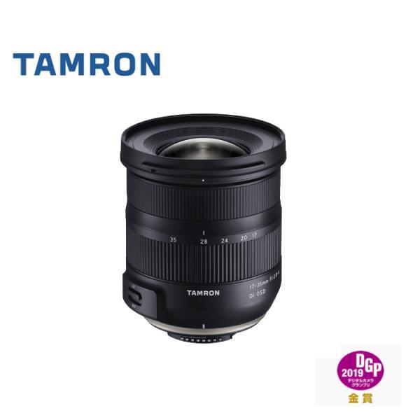 タムロン 超広角ズームレンズ 17-35mm F2.8-4 Di OSD ニコン用 A037N (メール便不可)