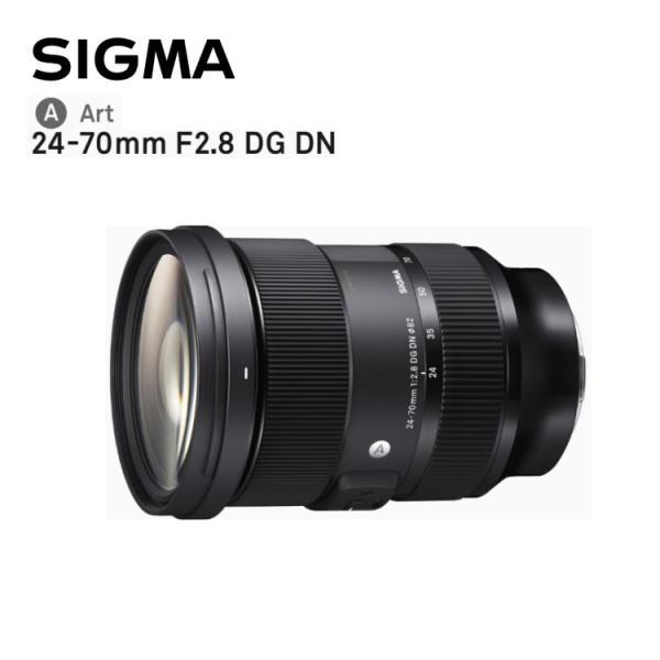 シグマ 24-70mm F2.8 DG DN (Art)  ソニーEマウント 標準ズームレンズ