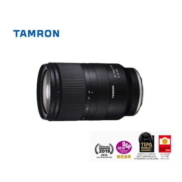 TAMRON 28-75mm F/2.8 ソニーEマウント用 A036SF 大口径標準ズームレンズ (メール便不可)