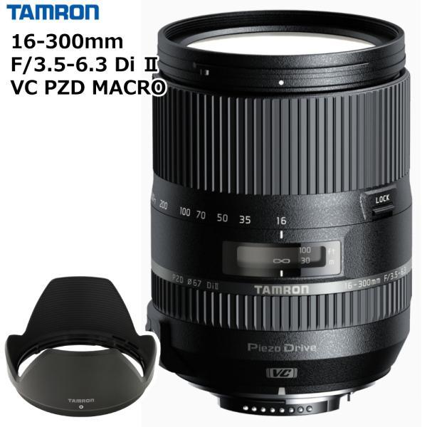 【国内正規品】 タムロン 16-300mm F/3.5-6.3 Di II VC PZD MACRO B016N ニコン用 高倍率ズームレンズ(メール便不可)