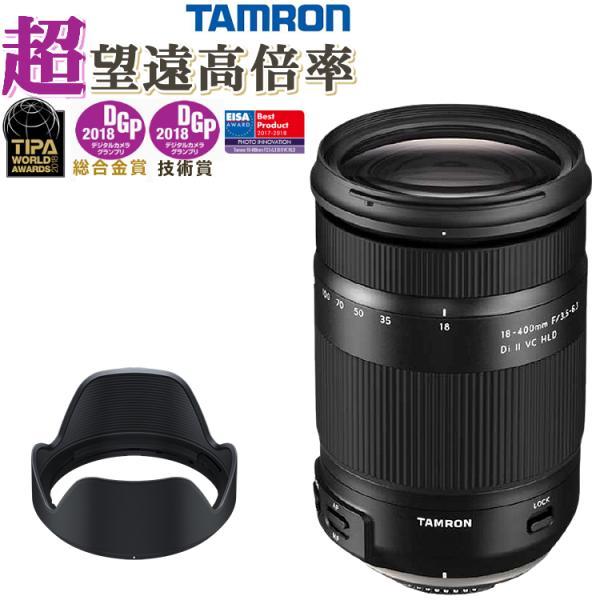 タムロン 18-400mm F/3.5-6.3 ニコン用 B028N 超望遠高倍率ズームレンズ(メール便不可)